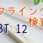 BT12 (高温期16日目) フライング