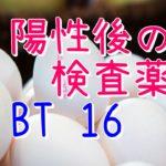 BT16 (高温期20日目)陽性判定後