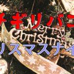 チギリバコ クリスマスナイト