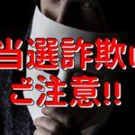 懸賞の当選詐欺にご注意!!